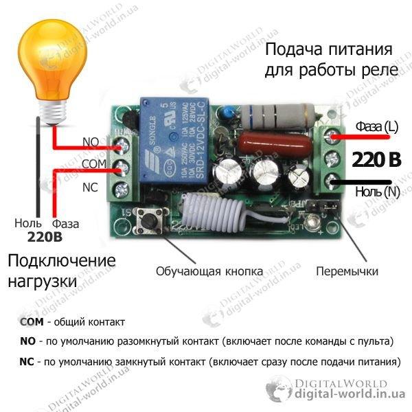 Схема пожключения радио выключатель на 220 Вольт